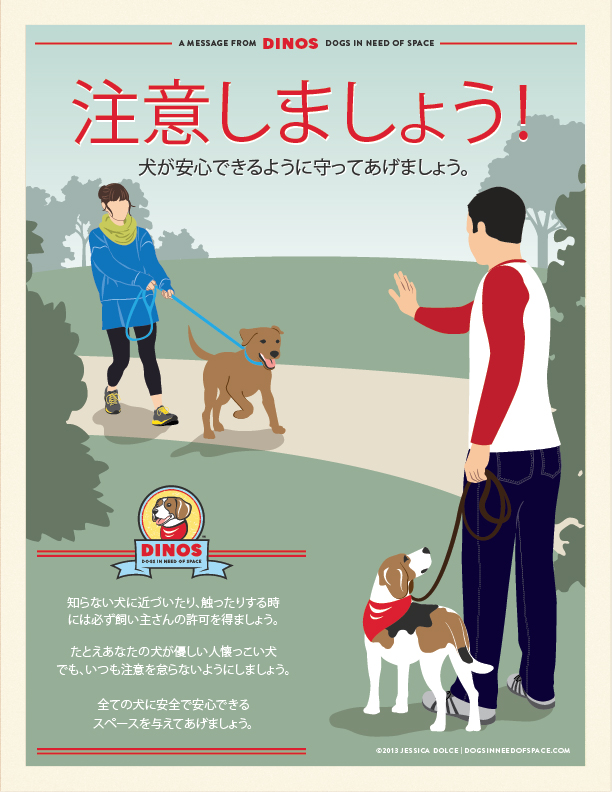 DINOS_PSA_poster_Japanese